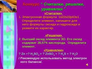 """Конкурс """" Считалки, решалки, уравнялки """" «Считалки» 1. Электронная формула 1s"""