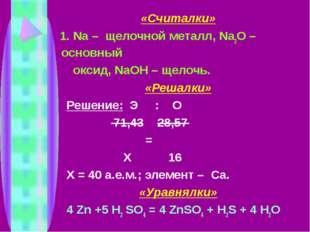 «Считалки» 1. Na – щелочной металл, Na2O – основный оксид, NaOH – щелочь. «Ре