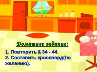 Домашнее задание: 1. Повторить § 34 - 44. 2. Составить кроссворд(по желанию).