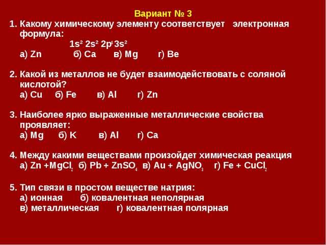 Вариант № 3 1. Какому химическому элементу соответствует электронная формула:...
