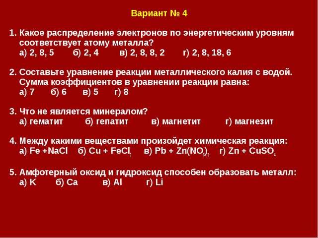 Вариант № 4 1. Какое распределение электронов по энергетическим уровням соотв...