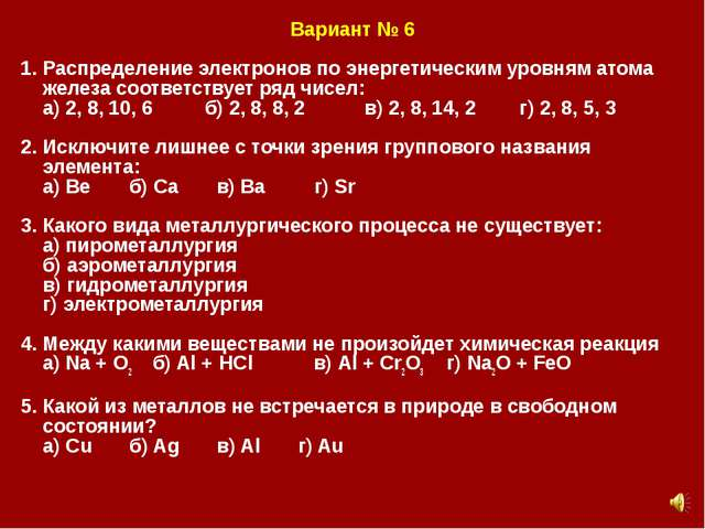 Вариант № 6 1. Распределение электронов по энергетическим уровням атома желез...