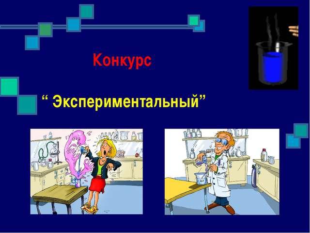 """Конкурс """" Экспериментальный"""""""