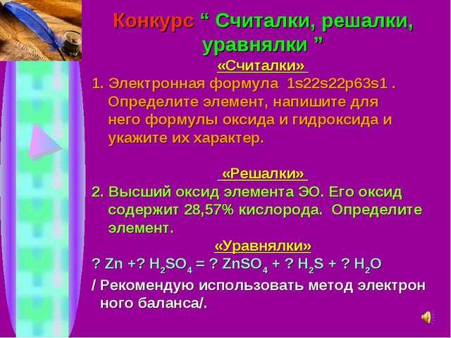 """Конкурс """" Считалки, решалки, уравнялки """" «Считалки» 1. Электронная формула 1s..."""