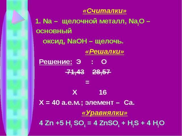 «Считалки» 1. Na – щелочной металл, Na2O – основный оксид, NaOH – щелочь. «Ре...