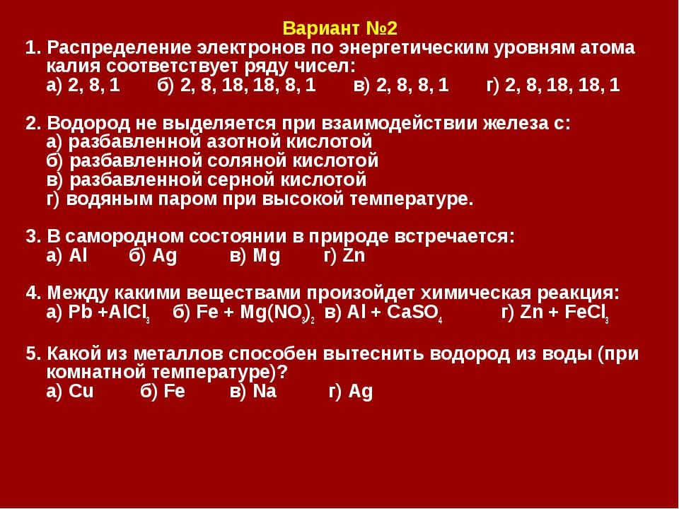 Вариант №2 1. Распределение электронов по энергетическим уровням атома калия...