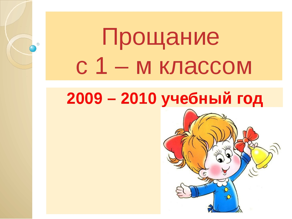 Прощание с 1 – м классом 2009 – 2010 учебный год