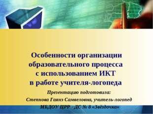 Особенности организации образовательного процесса с использованием ИКТ в раб