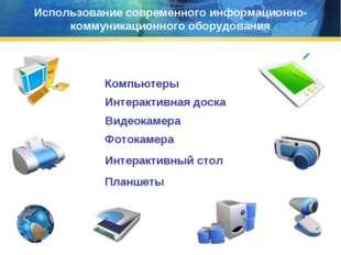 Использование современного информационно-коммуникационного оборудования Оформ