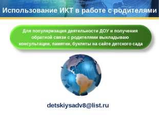 Использование ИКТ в работе с родителями detskiysadv8@list.ru