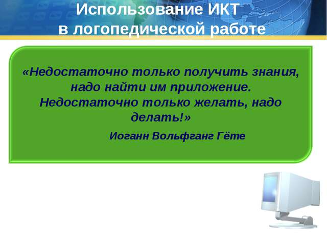 Использование ИКТ в логопедической работе