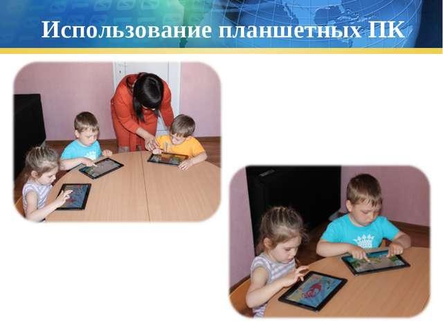 Использование планшетных ПК