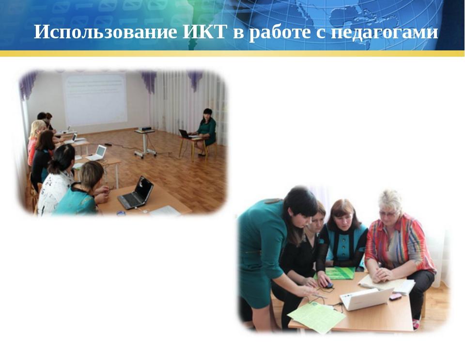 Использование ИКТ в работе с педагогами