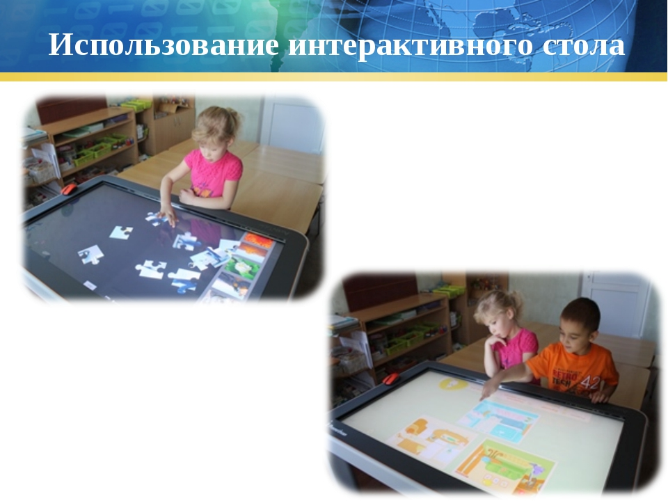 Использование интерактивного стола