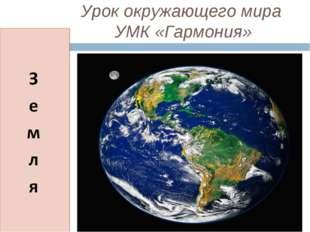 Урок окружающего мира УМК «Гармония» Планета голубая, Любимая, родная, Она тв