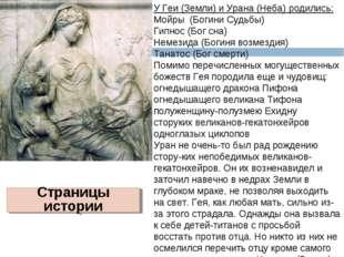 У Геи (Земли) и Урана (Неба) родились: Мойры (Богини Судьбы) Гипнос (Бог сна)