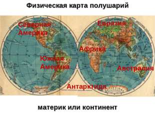 Физическая карта полушарий Северная Америка Южная Америка Евразия Африка Авст