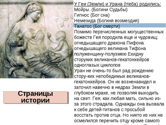 У Геи (Земли) и Урана (Неба) родились: Мойры (Богини Судьбы) Гипнос (Бог сна)...
