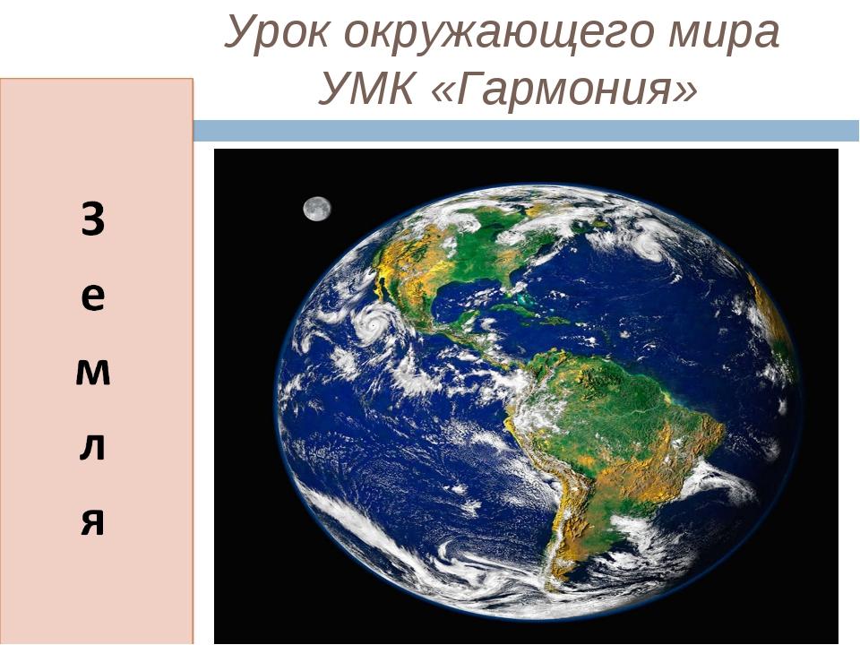Урок окружающего мира УМК «Гармония» Планета голубая, Любимая, родная, Она тв...