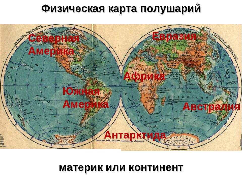 Физическая карта полушарий Северная Америка Южная Америка Евразия Африка Авст...