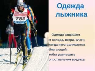 Одежда лыжника Одежда защищает от холода, ветра, влаги. Всегда изготавливаетс