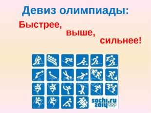 Девиз олимпиады: Быстрее, выше, сильнее!