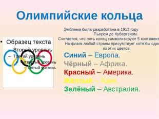 Олимпийские кольца Эмблема была разработана в 1913 году Пьером де Кубертеном