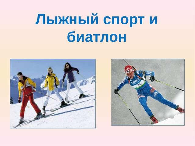 Лыжный спорт и биатлон