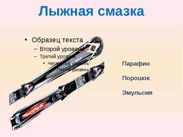 Лыжная смазка Парафин Порошок Эмульсия