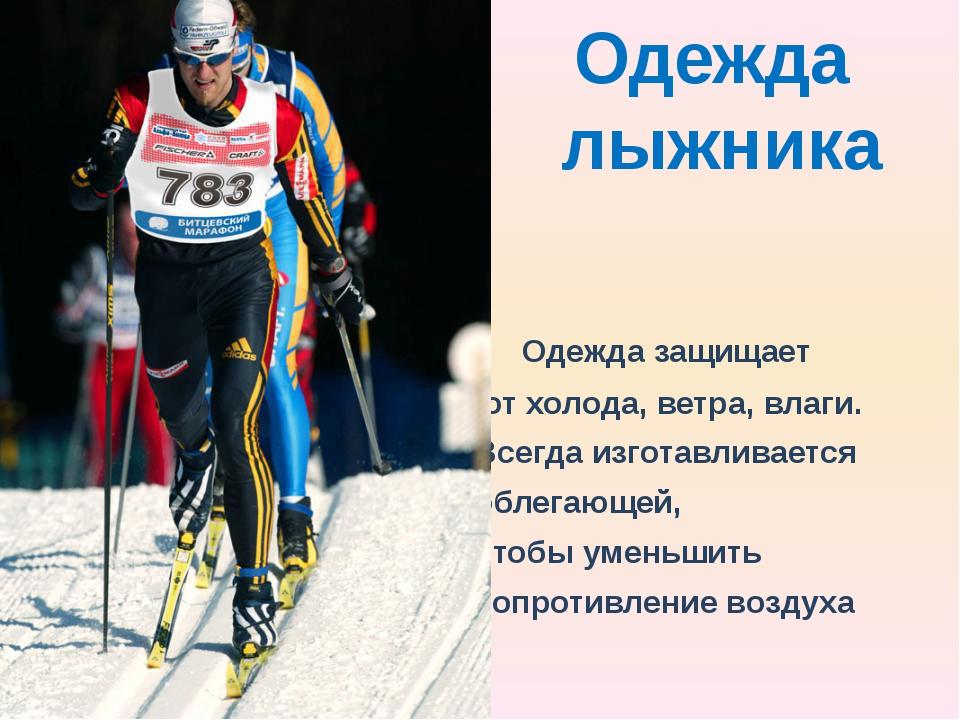 25782fa2a1e0 16 слайд Одежда лыжника Одежда защищает от холода, ветра, влаги. Всегда  изготавливаетс