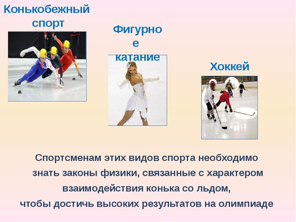 Спортсменам этих видов спорта необходимо знать законы физики, связанные с хар...