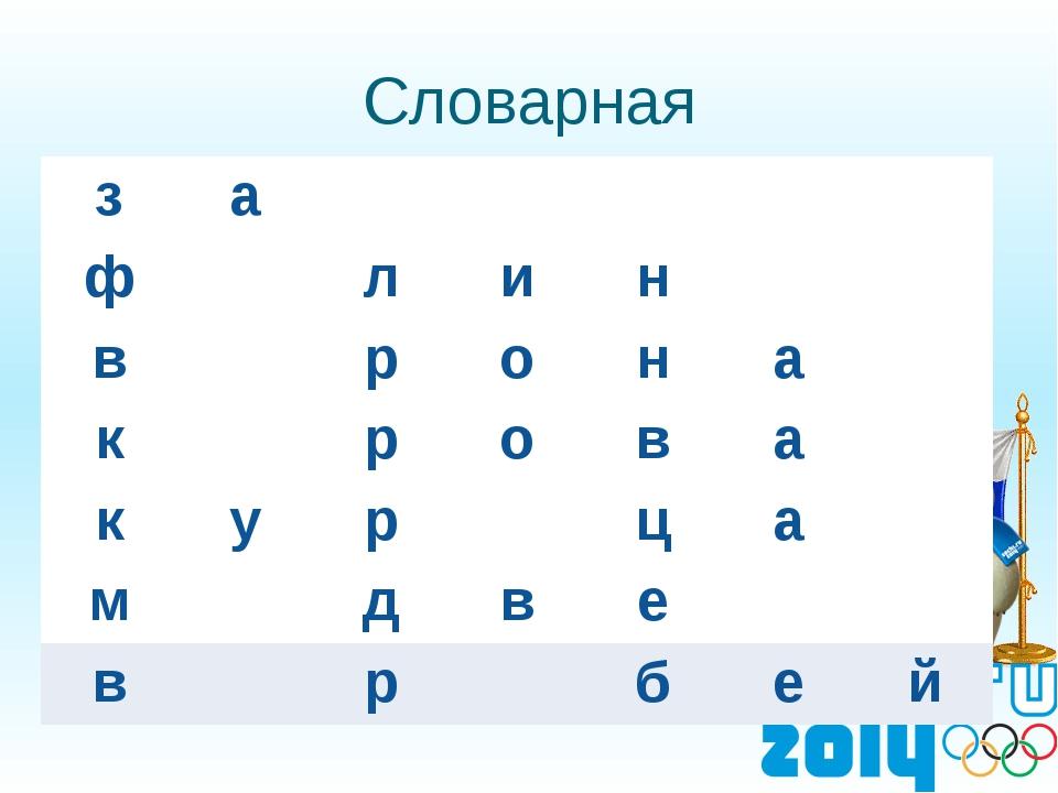 Словарная з а ф л и н в р о н а к р о в а к у р ц а м д в е в р б е й