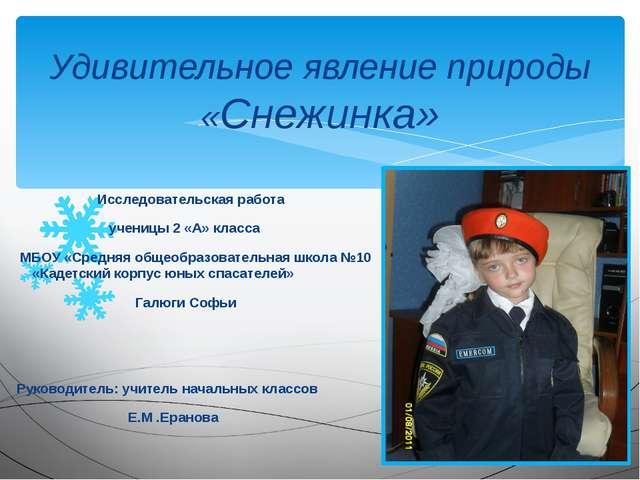 Исследовательская работа ученицы 2 «А» класса МБОУ «Средняя общеобразователь...