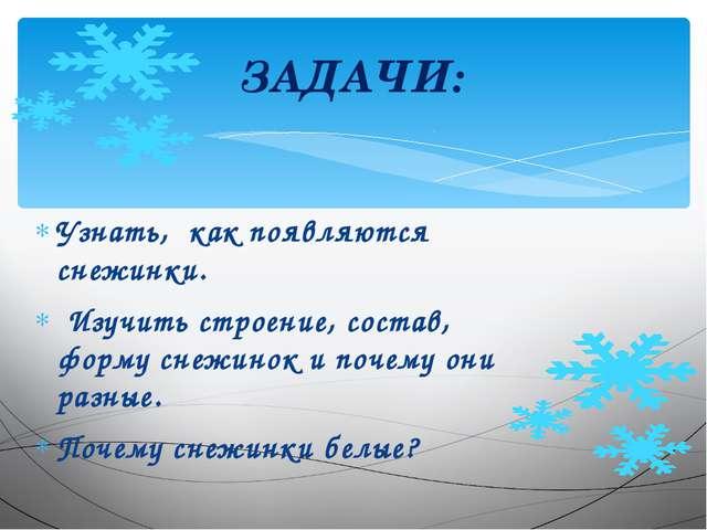 Узнать, как появляются снежинки. Изучить строение, состав, форму снежинок и п...