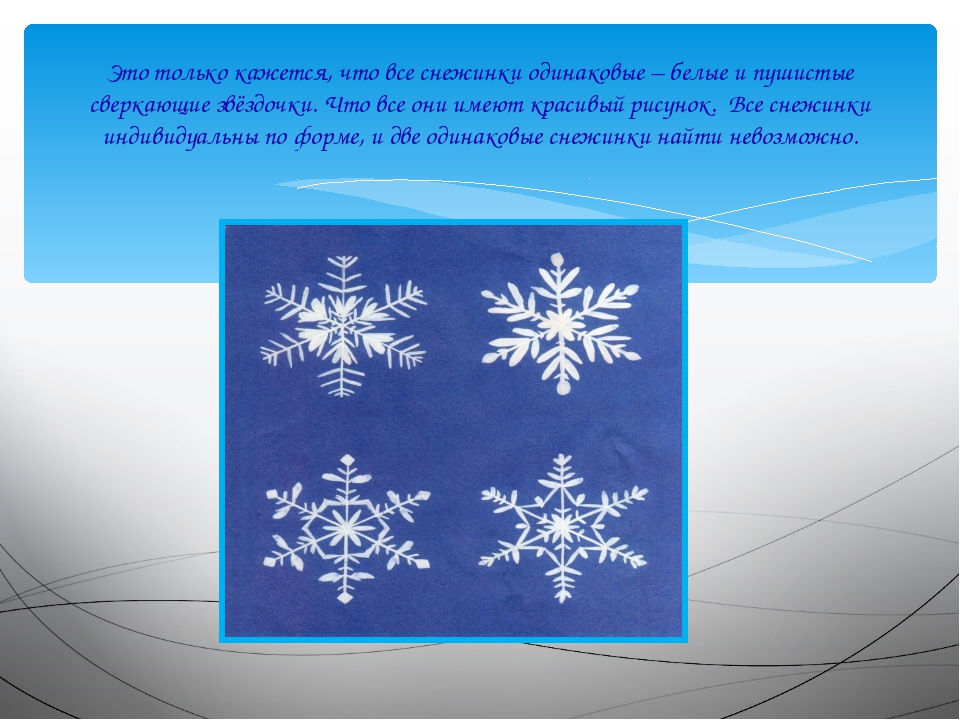 Это только кажется, что все снежинки одинаковые – белые и пушистые сверкающи...