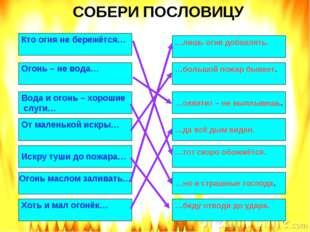 СОБЕРИ ПОСЛОВИЦУ Кто огня не бережётся… Вода и огонь – хорошие слуги… Искру т