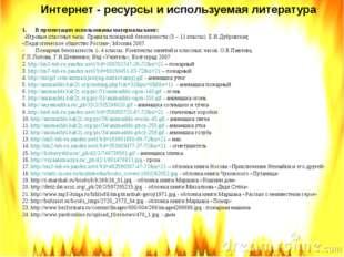 Интернет - ресурсы и используемая литература В презентации использованы матер