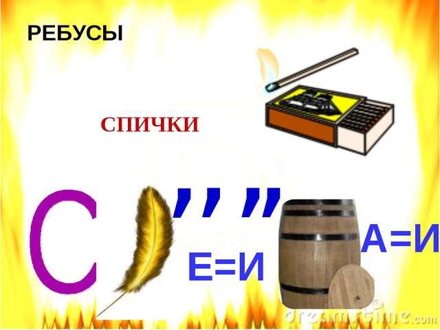 РЕБУСЫ Е=И , , , , А=И СПИЧКИ