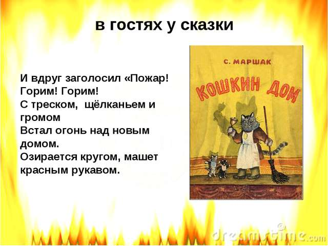 в гостях у сказки И вдруг заголосил «Пожар! Горим! Горим! С треском, щёлканье...