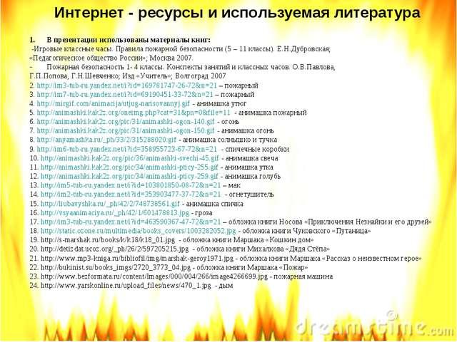 Интернет - ресурсы и используемая литература В презентации использованы матер...
