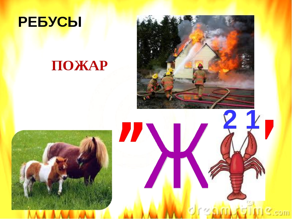 РЕБУСЫ , , , 2 1 ПОЖАР