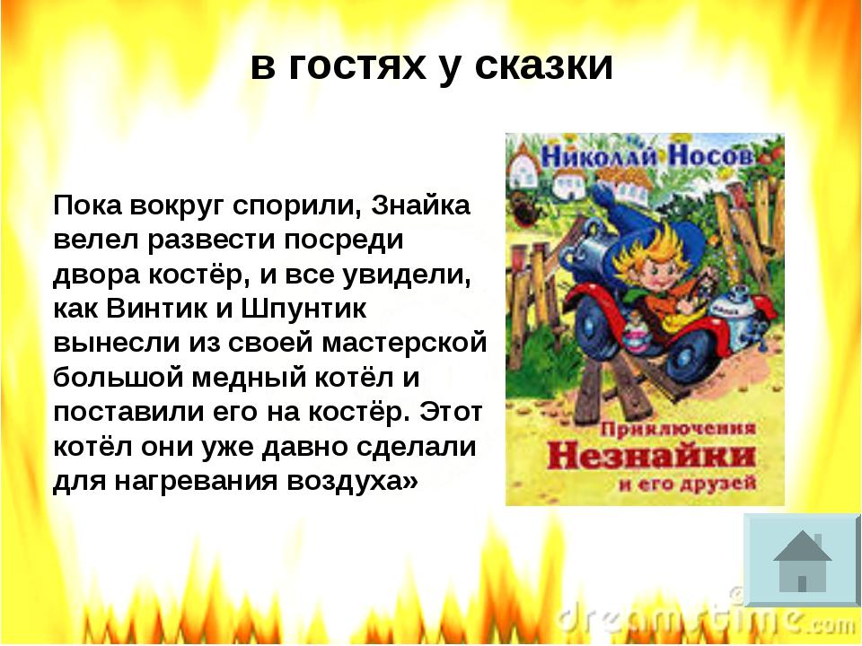 в гостях у сказки Пока вокруг спорили, Знайка велел развести посреди двора ко...