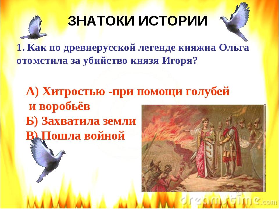 ЗНАТОКИ ИСТОРИИ Как по древнерусской легенде княжна Ольга отомстила за убийст...