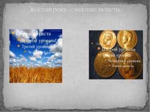 Золотая рожь – золотые монеты.