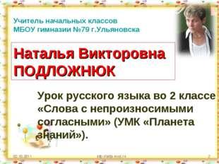 Учитель начальных классов МБОУ гимназии №79 г.Ульяновска Наталья Викторовна П