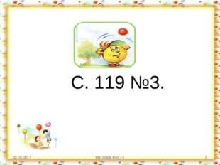 С. 119 №3.