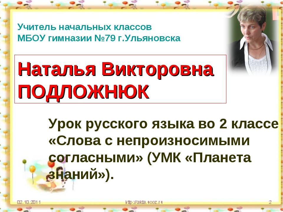 Учитель начальных классов МБОУ гимназии №79 г.Ульяновска Наталья Викторовна П...