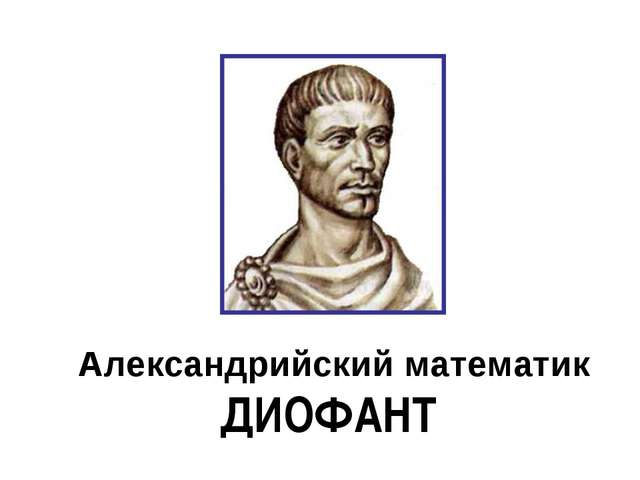 Александрийский математик ДИОФАНТ