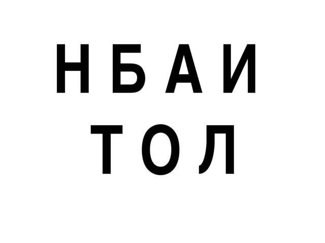 Н Б А И Т О Л