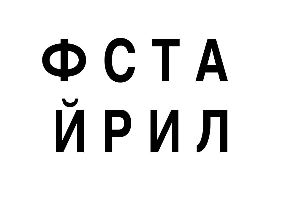 Ф С Т А Й Р И Л